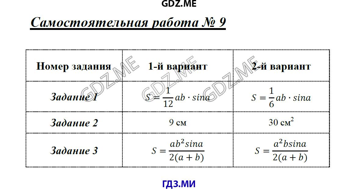 решебник по геометрии 9 класс рб