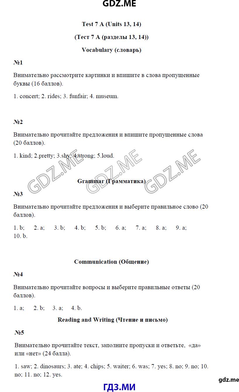 Работа английскому решебник класс языку по 4 проверочная