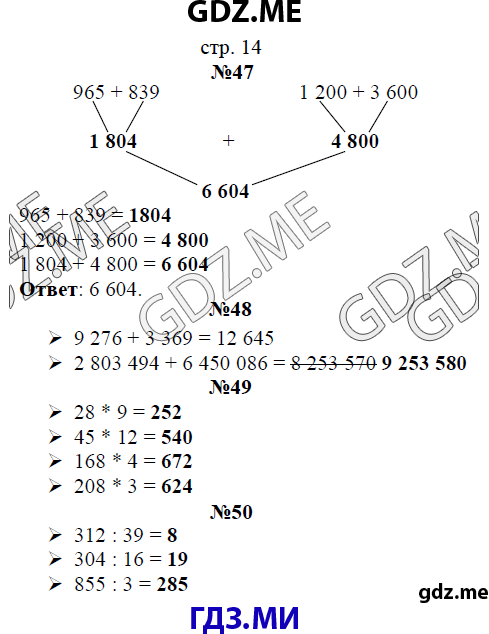 математика 4 класс рабочая тетрадь распечатать
