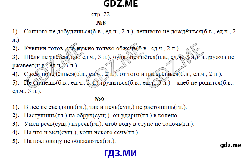 языку по русскому решебник 2 класса калинина для