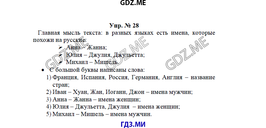 русскому 5 бунеева гдз по часть класс 2