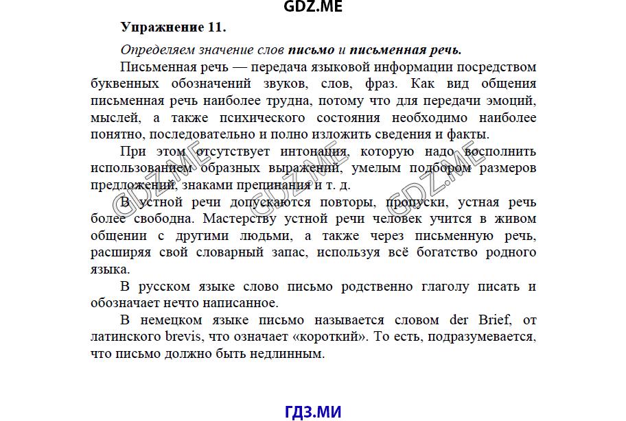гдз по русскому 9 класса автор шанский