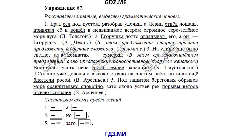 скачать решебник по русскому языку ладыженской pdf