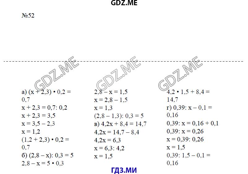Решебник по математике скачать 6 класс виленкин скачать