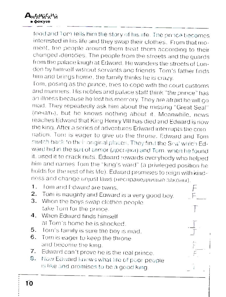 Учебнику класс 7 к перевод ваулиной решебник