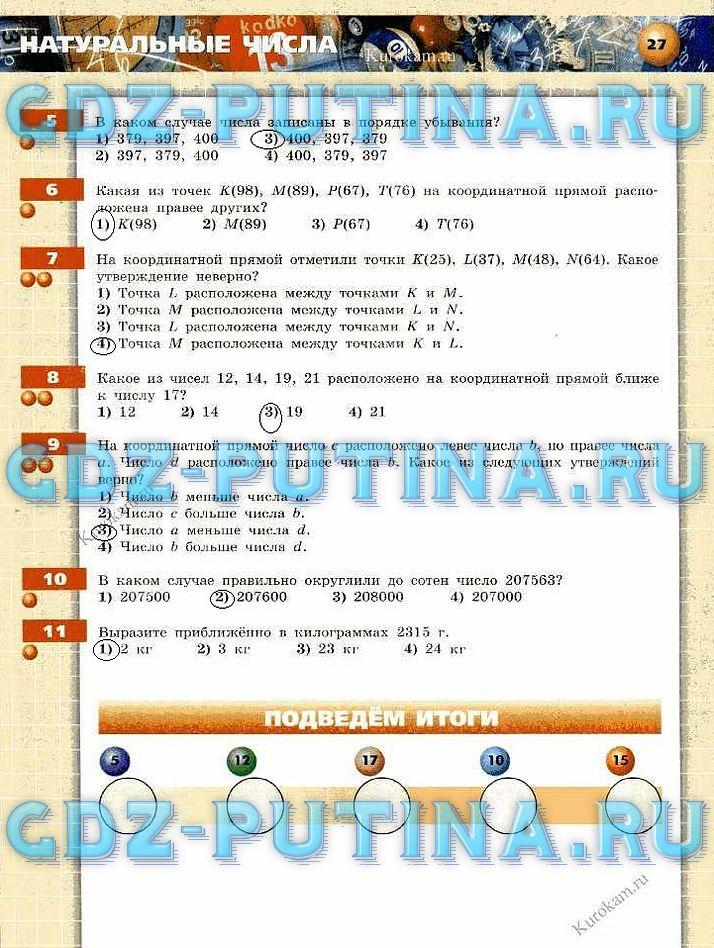 Гдз тетрадь-тренажёр по математике 5 класс бунимович.