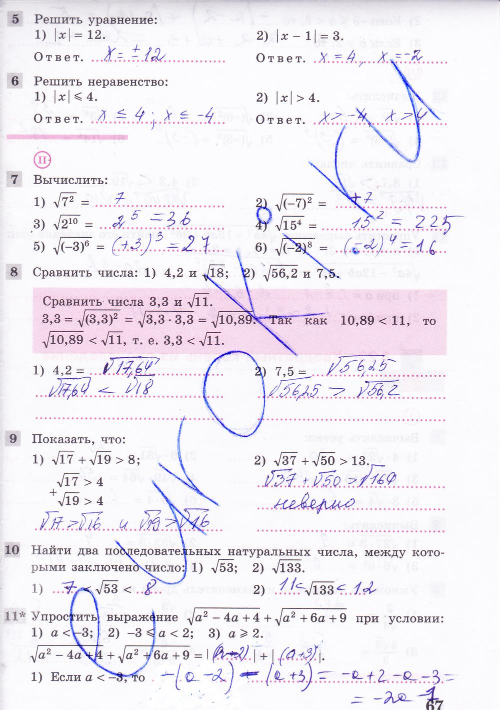 рт алгебре класс 7 рт колягин гдз по
