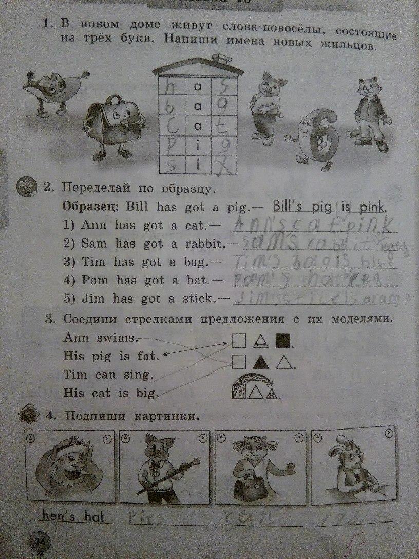 скачать решебник по английскому языку 1 класс
