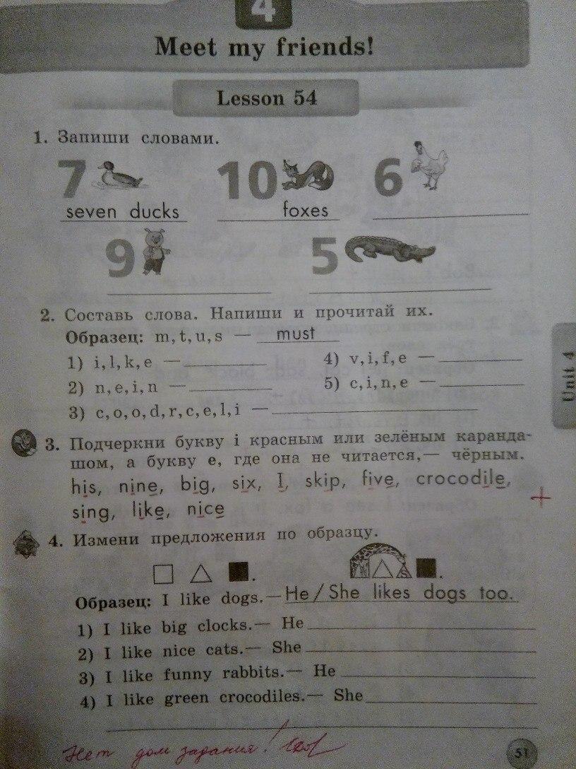 английский язык рабочая тетрадь урок