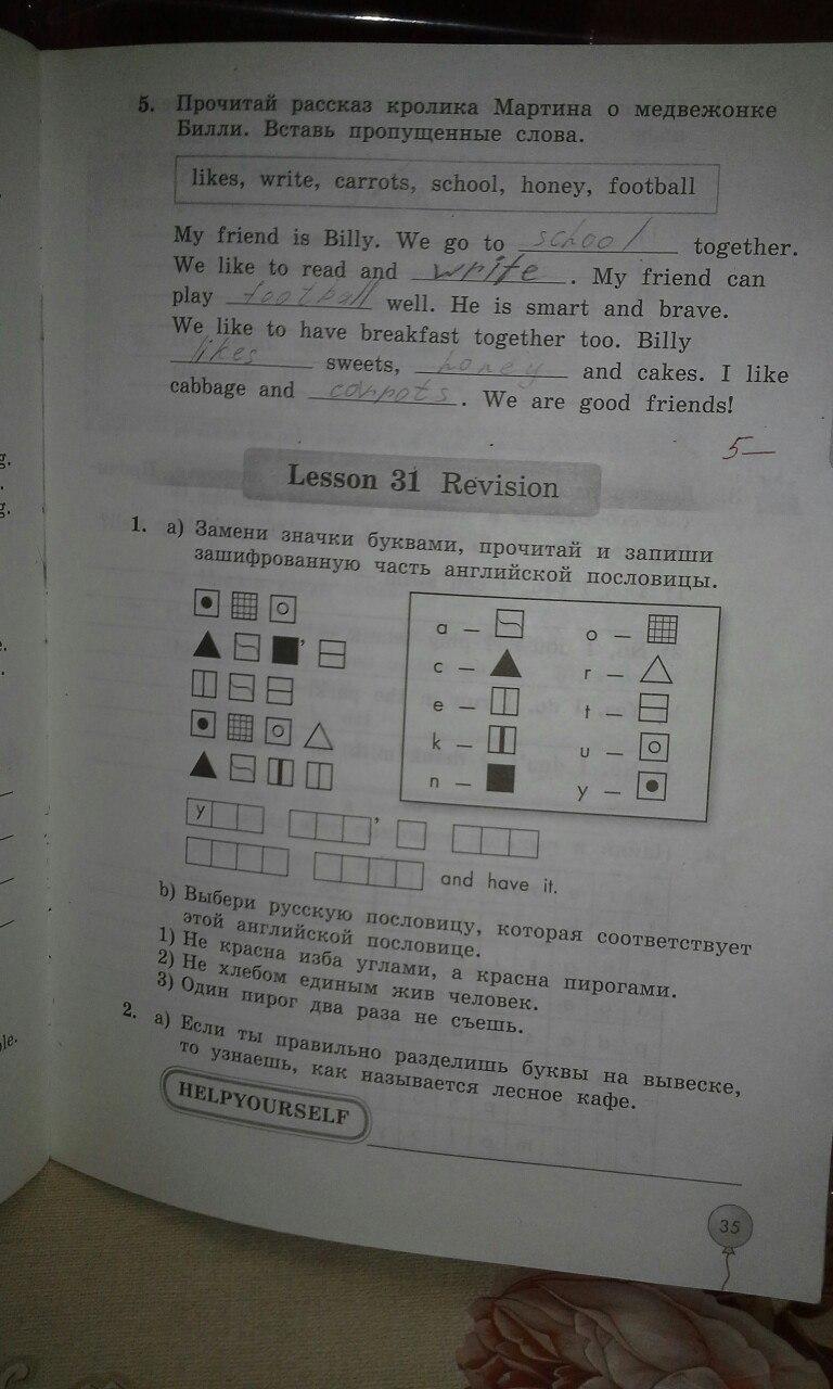 эрзянский язык 3 класс дмитриева гдз