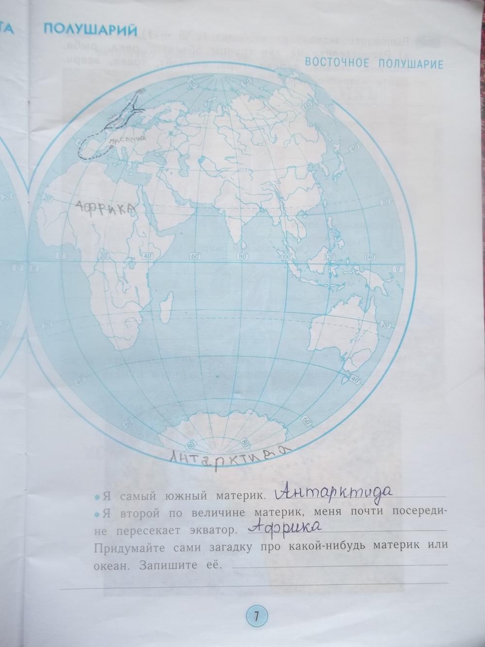 Решебник по окружающему миру рабочая тетрадь 3 класс дмитриева казаков