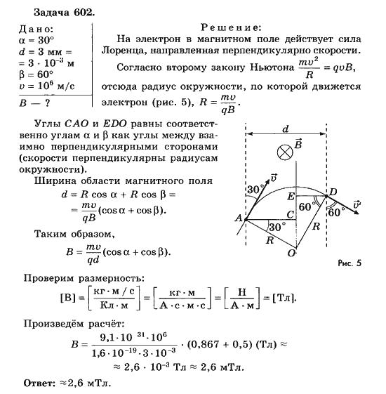 Физика. 10-11 классы. Сборник задач. К учебникам мякишева г. Я.