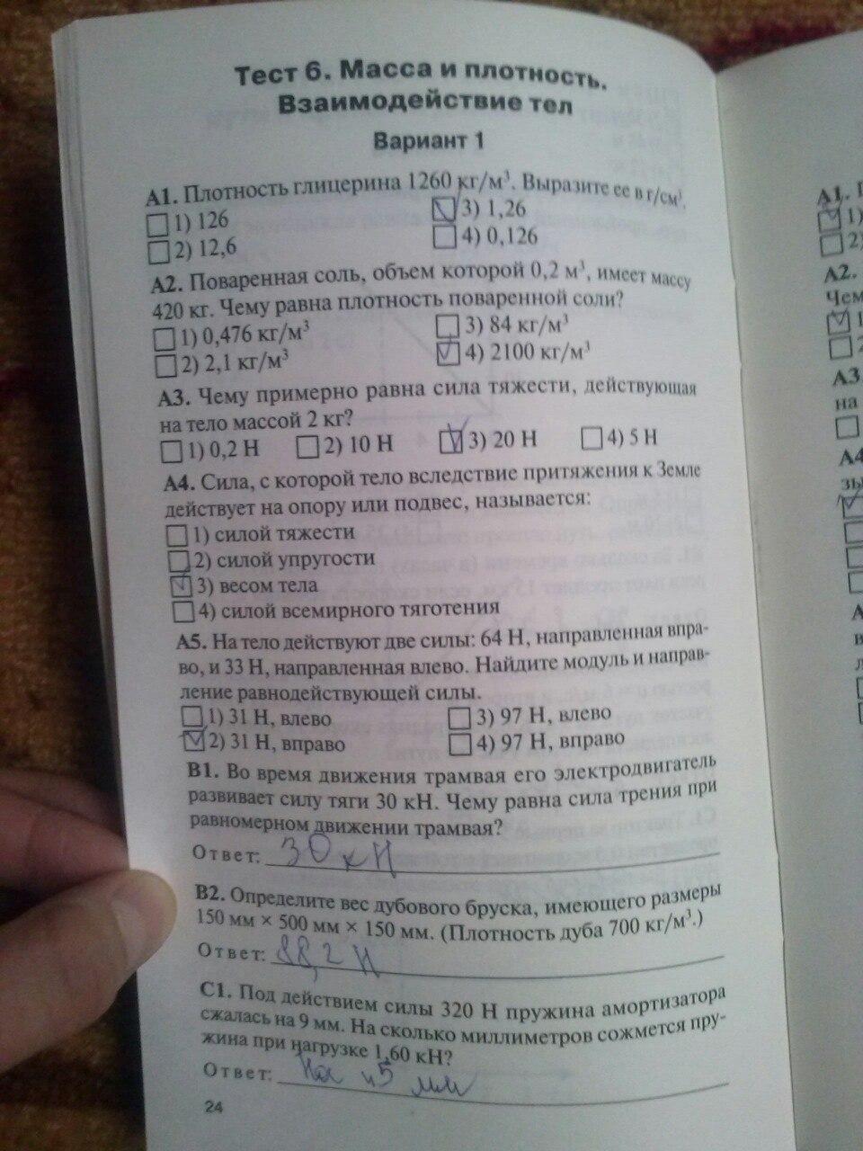 Контрольно-измерительные материалы английский язык 7 класс ответы