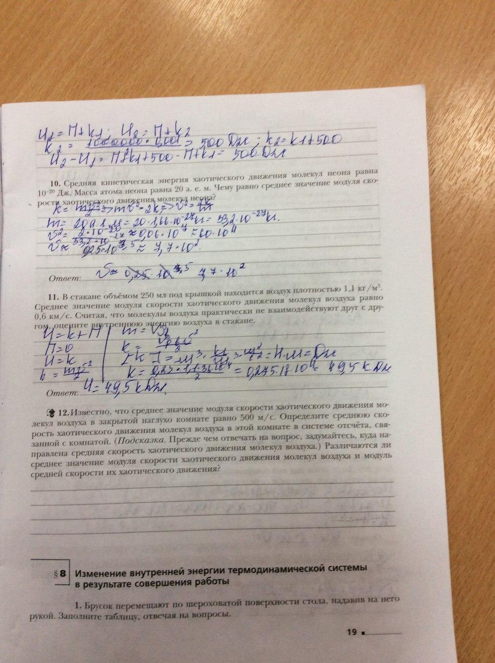 физика 8 класс грачев скачать pdf