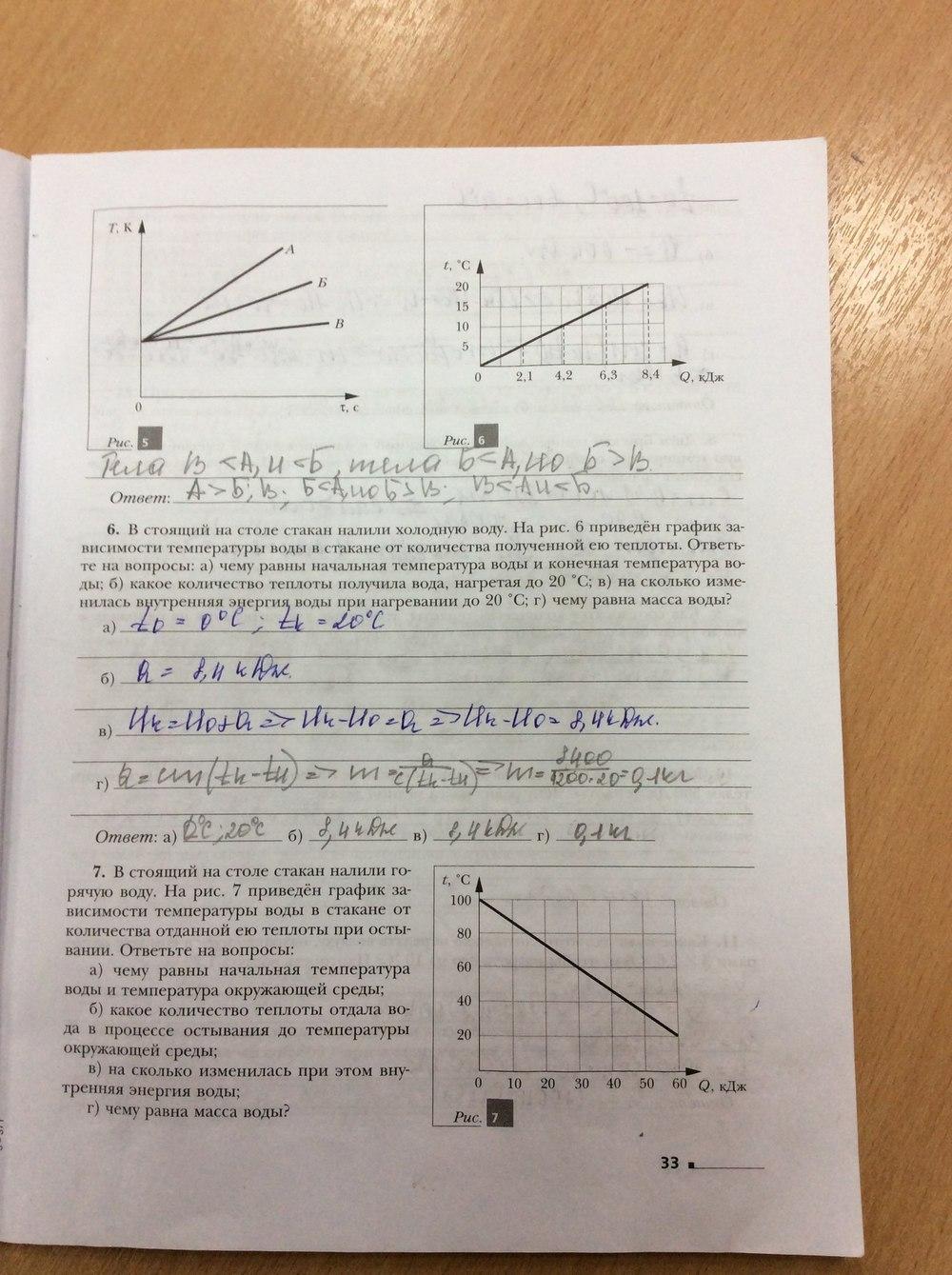 физика 10 класс грачев погожев гдз