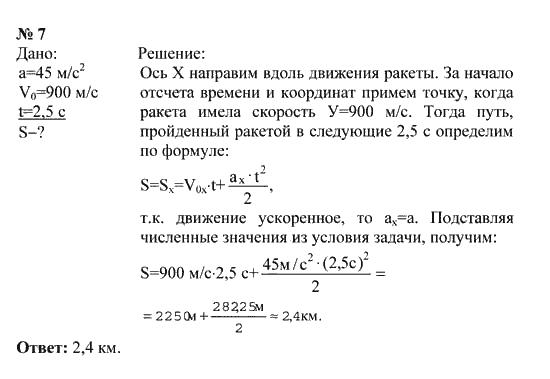 гдз по физике 9 класс учебник упражнения