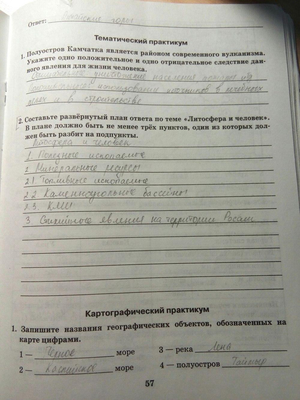 Гдз рабочая тетрадь по география 8 класс дрофа prakard.