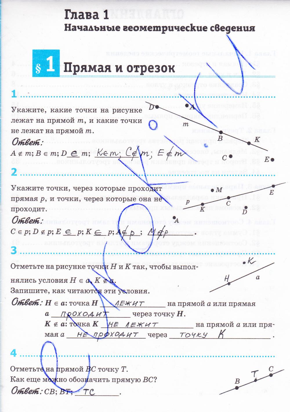 геометрия 7 класс казаков решебник 2017