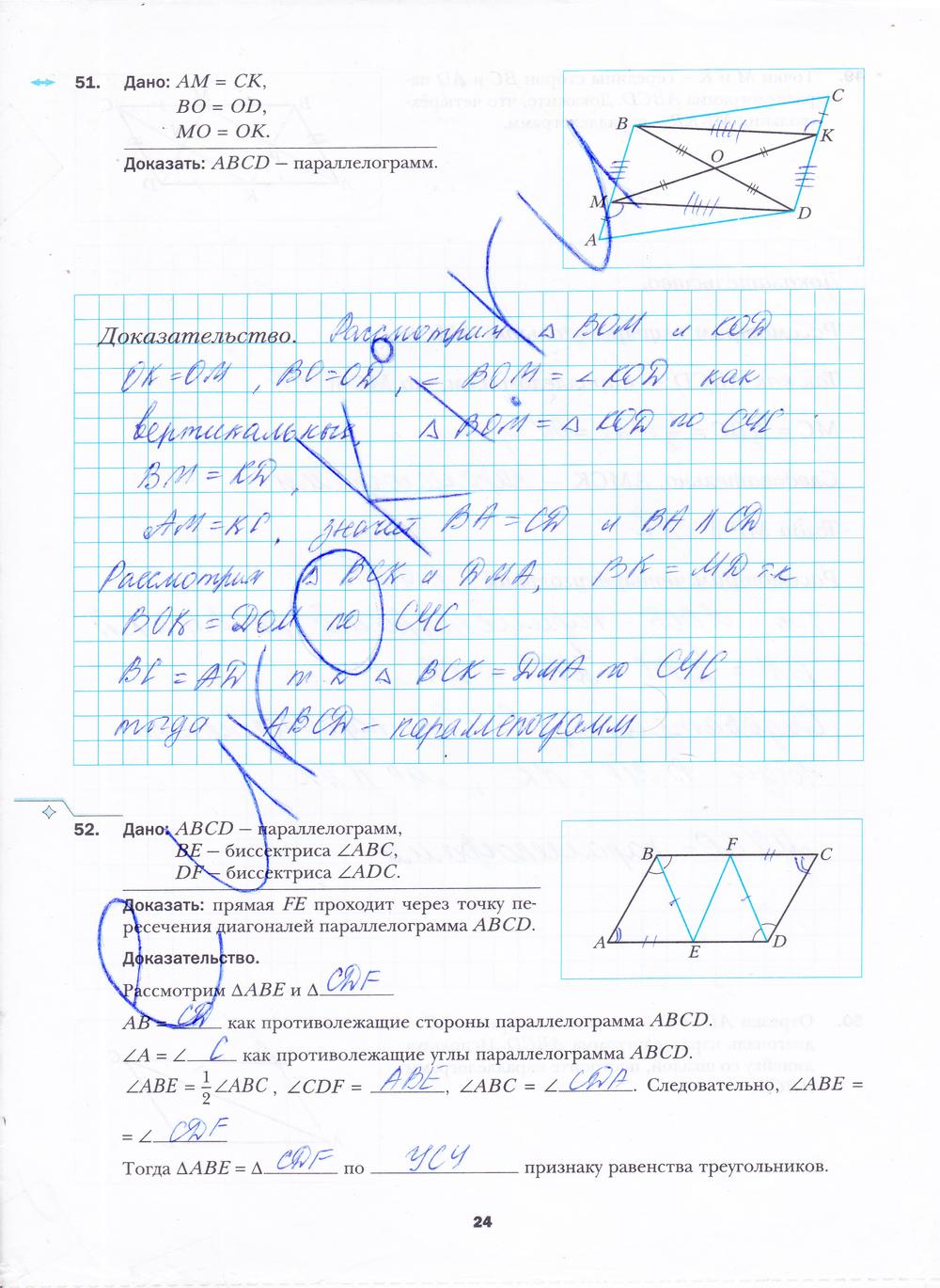 Геометрия тесты 8 класс белицкая ответы 2 часть