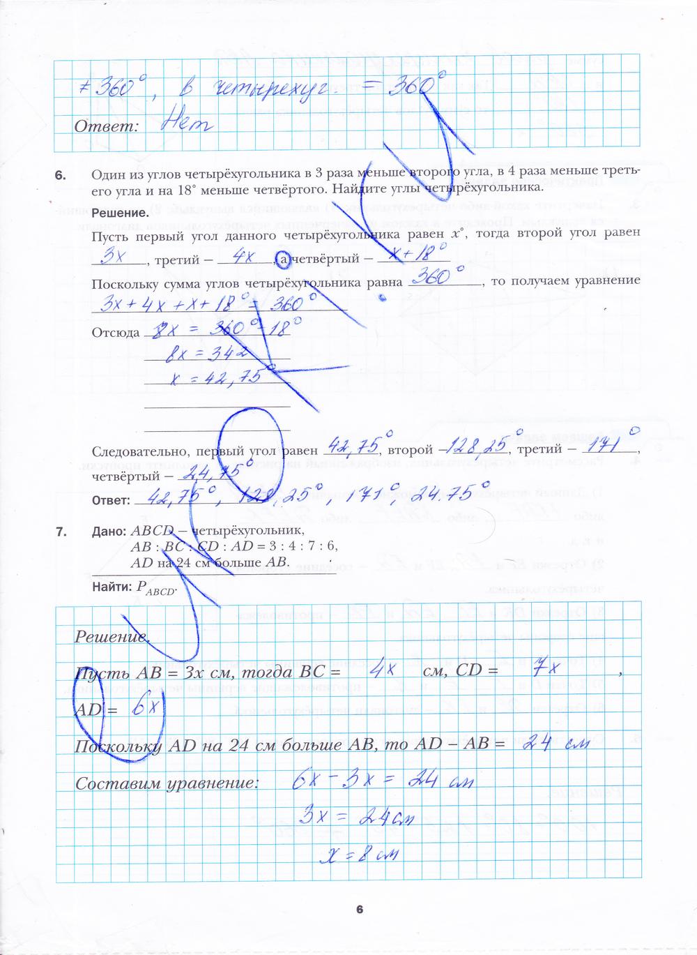 алгебра 7 класс мерзляк гдз рабочая тетрадь