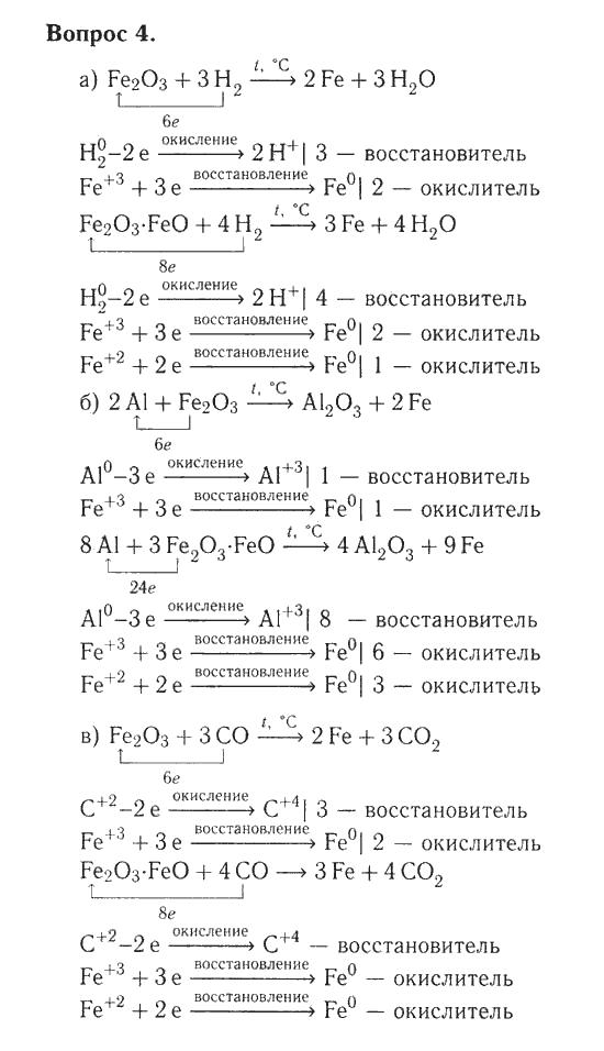 Гдз решебник по химии 9 класс рудзитис | peatix.