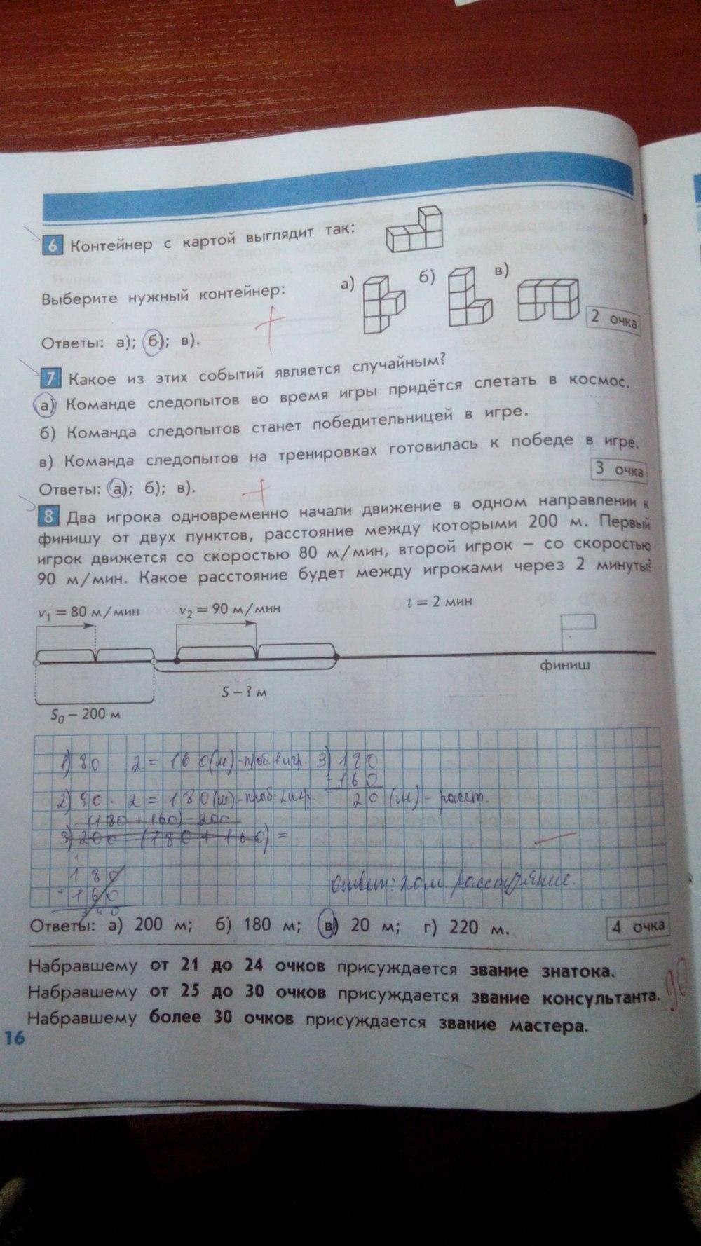 Как подписать контрольную работу по математике 6228