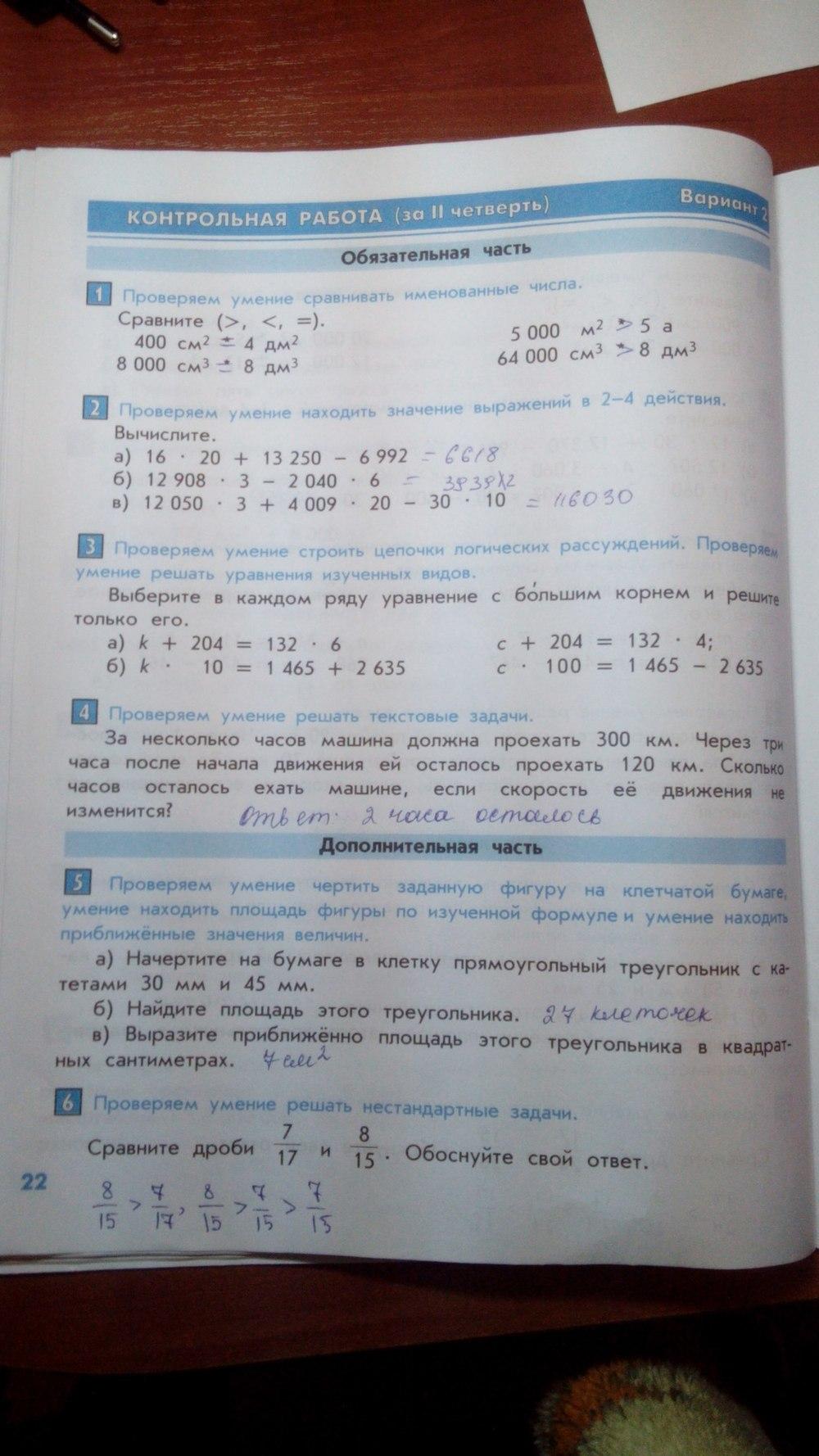 Ответы решения задач школа 2100 4 класс решения задач учебник демидова козлова