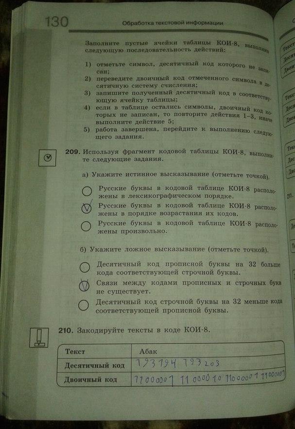 Гдз По Учебнику Информатики 6 Класс Босова Компьютерный Практикум