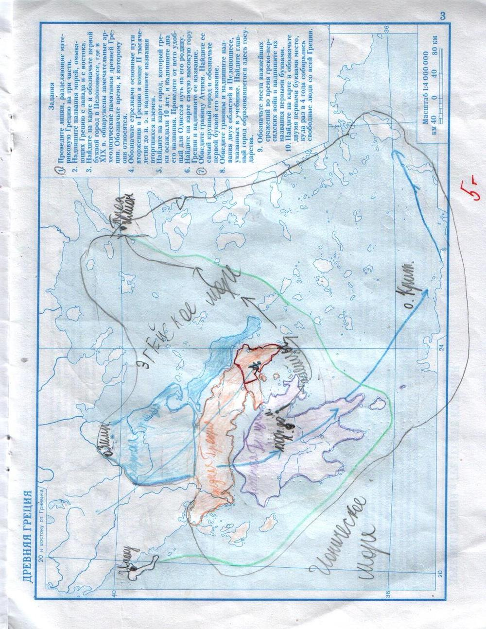 Гдз по контурные карты 5 класс история древнего мира дрофа