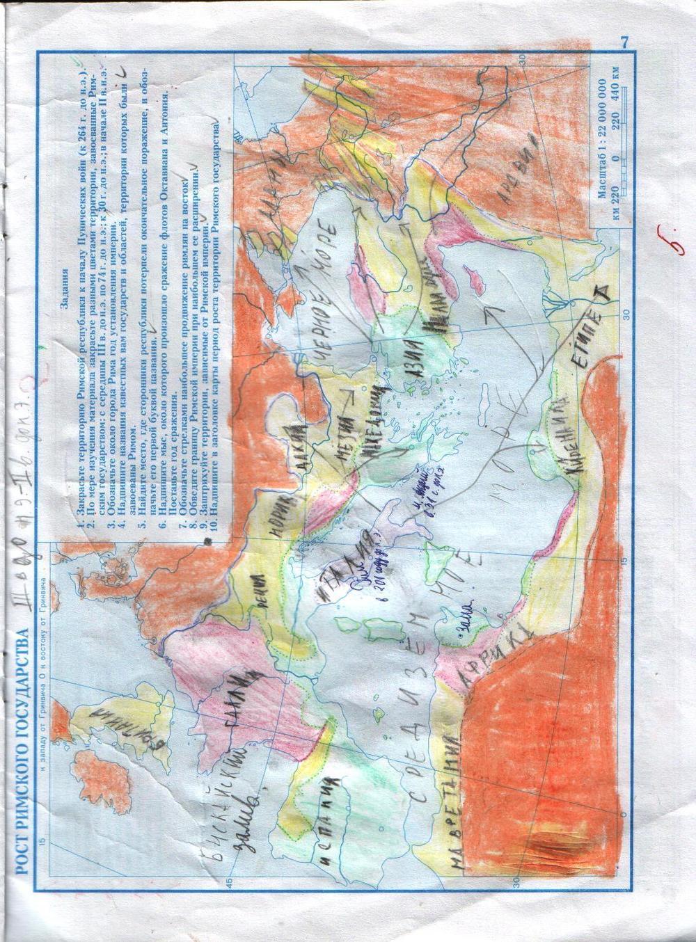 5 атлас история история контурные мира решебник карты класс древнего