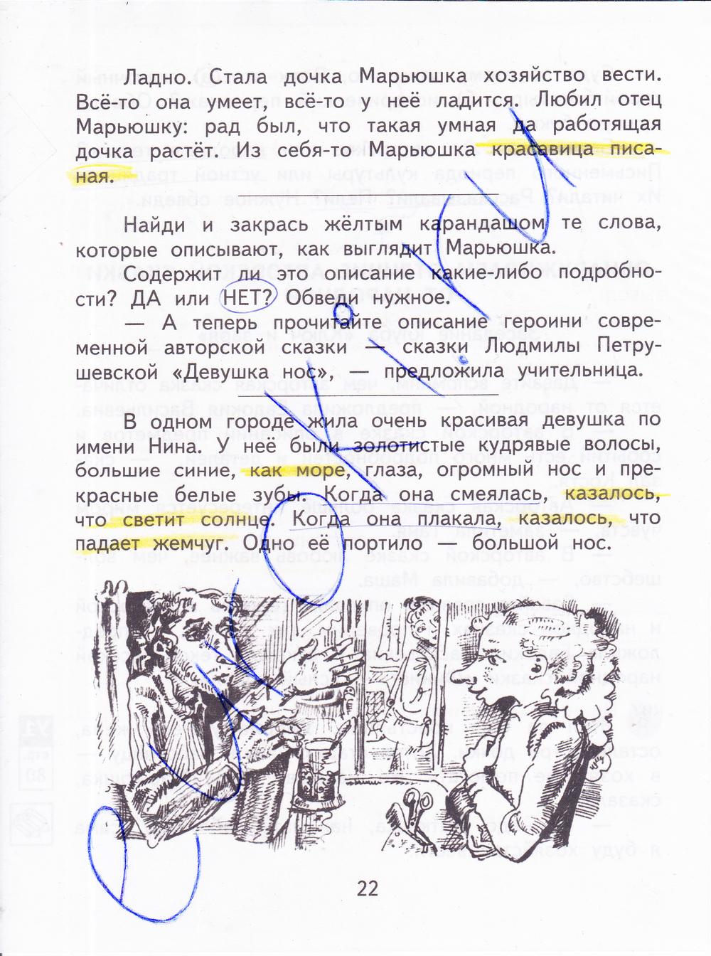 гдз малаховская 1 часть