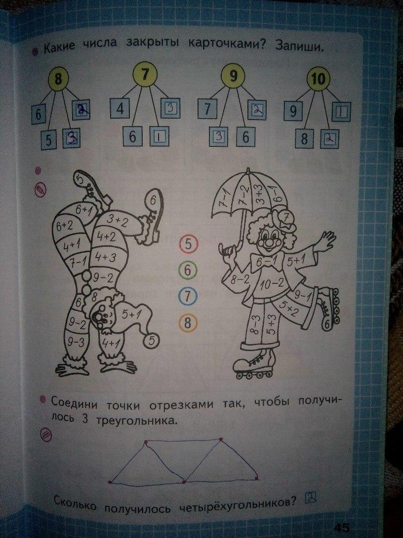 класс решебники 1й