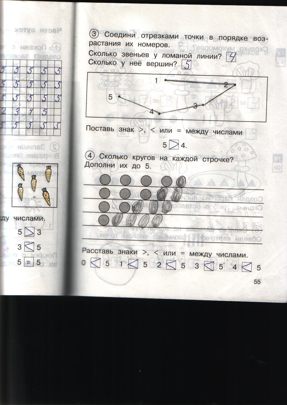 Захарова 2 гдз 1 о а тетрадь по часть класс математике