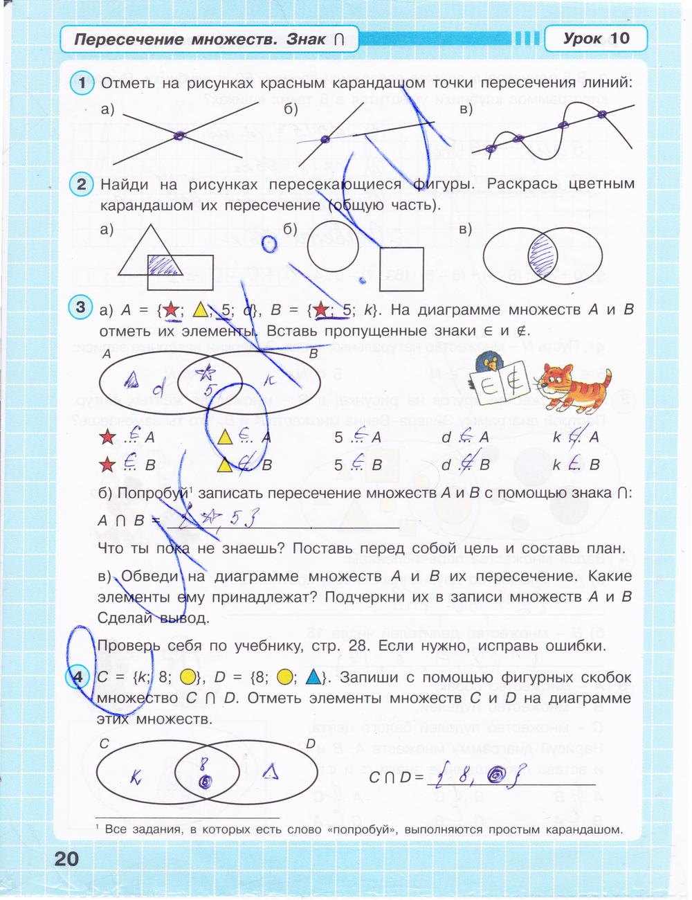 Решебник (гдз) по математике за 3 класс петерсон л. Г. Часть 1, 2, 3.