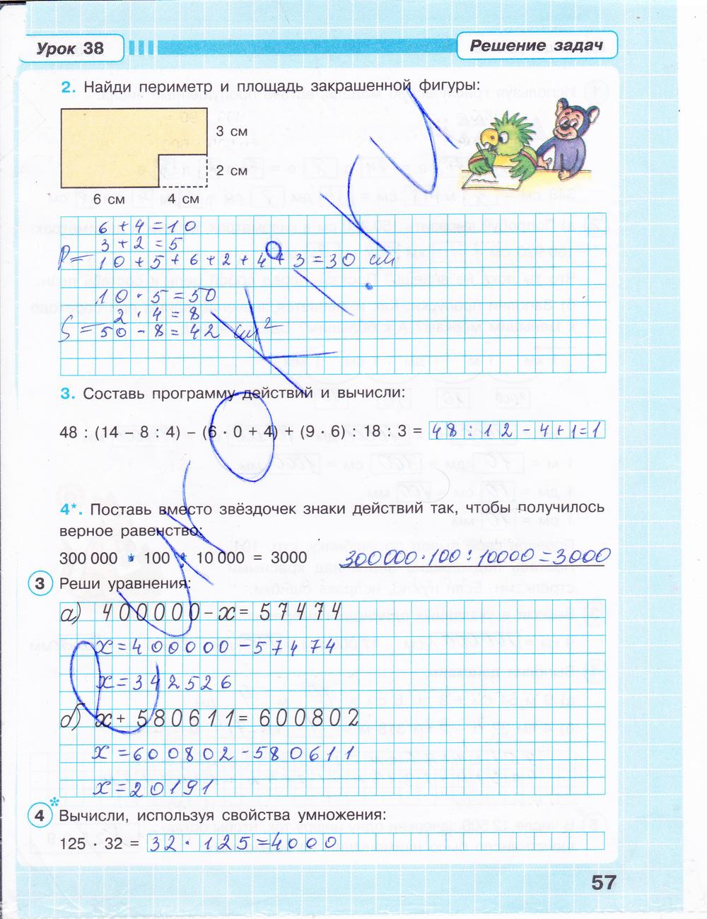 Гдз по математике за 1 класс рабочая тетрадь петерсон л. Г. Часть 1.