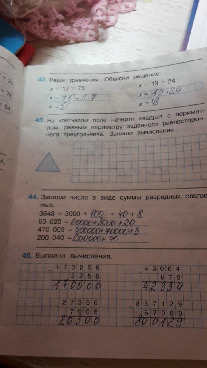 математика 2 класс рабочая тетрадь 52