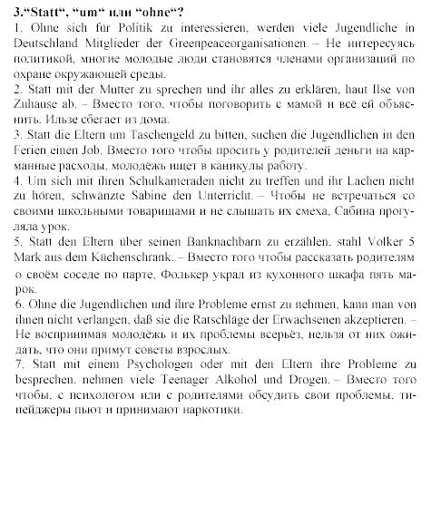 ausblick 2 arbeitsbuch ответы