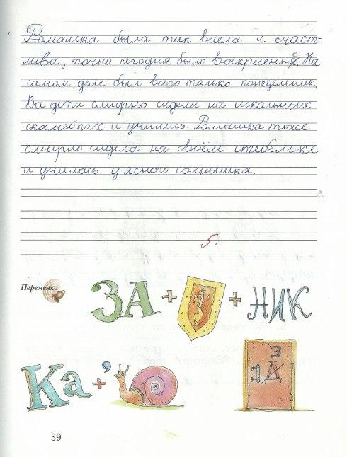 Гдз По Русскому Языку 1 Класс Прописи Кузнецова