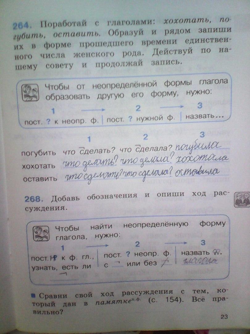 Гдз русский язык 3 кдасс соловейчик часть 2
