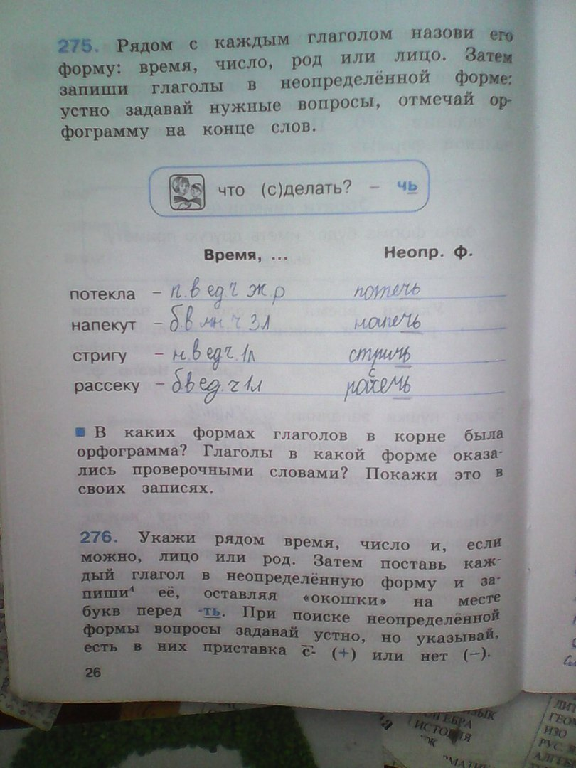 2 Часть Гдз Русский 3 Класс Соловейчик