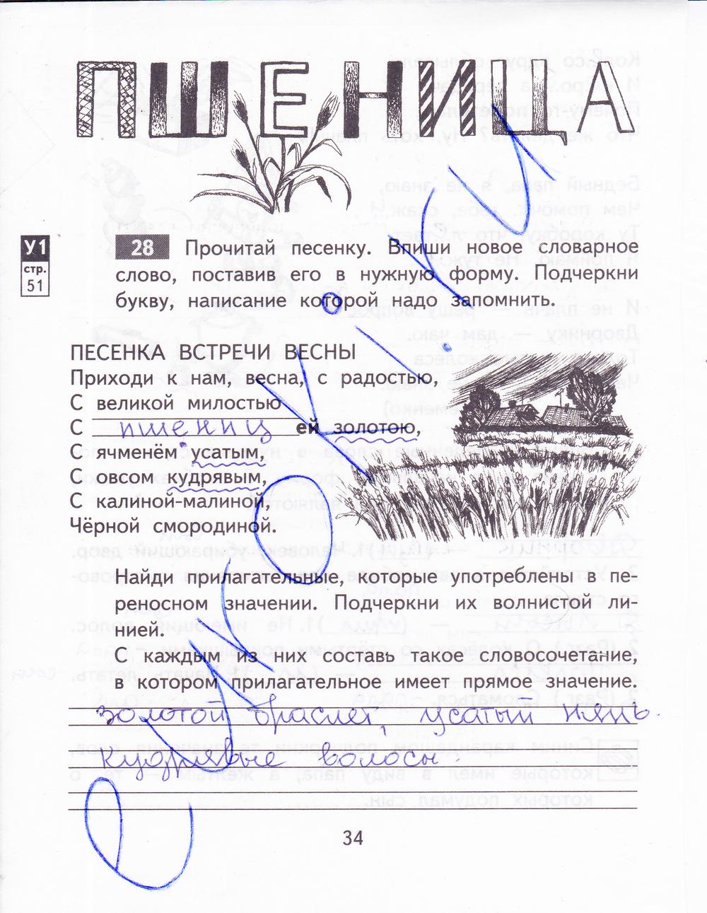 Решебник русский язык 3 класс каленчук 1 часть.
