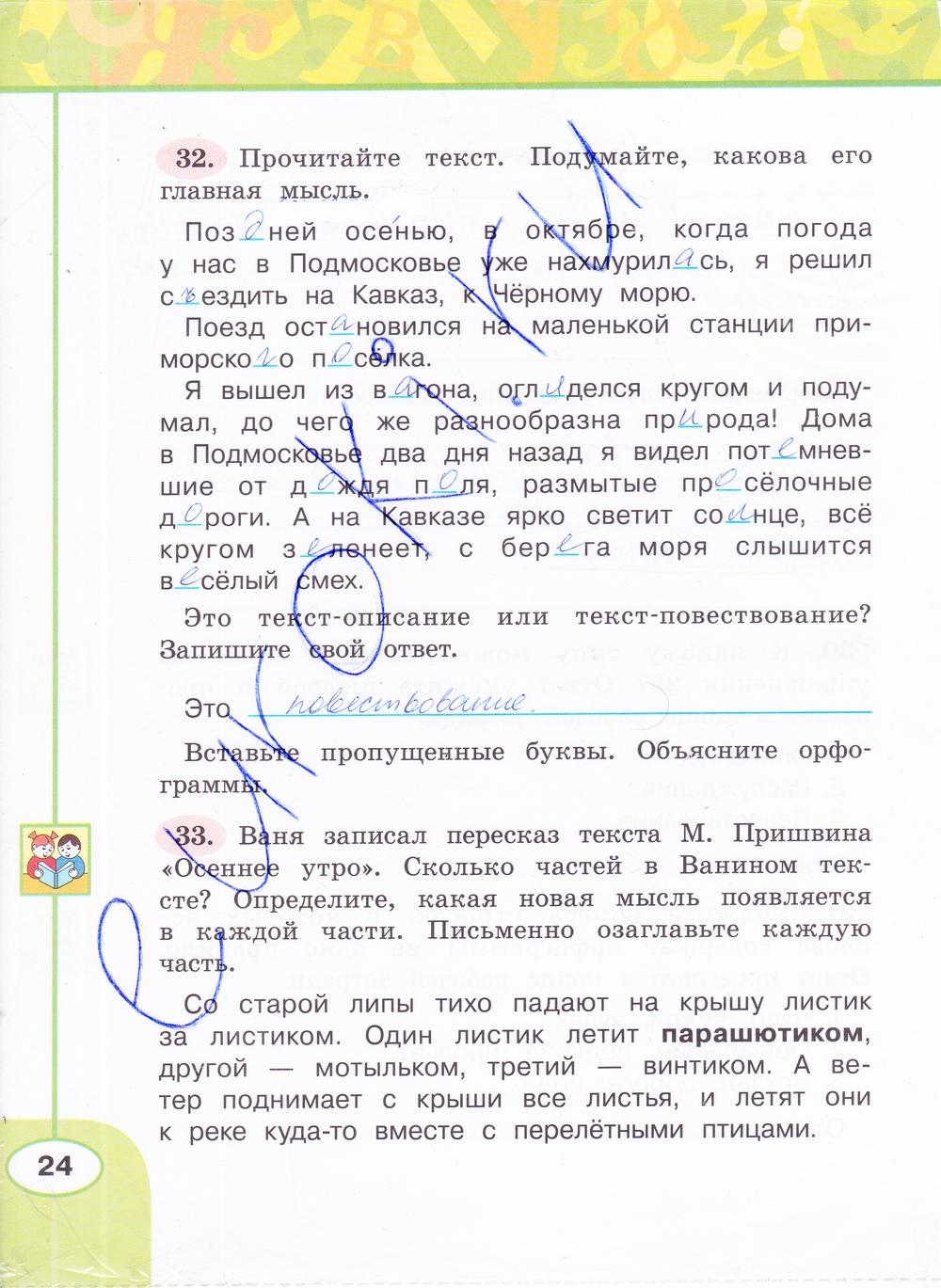 готовые задание по русскому языку климанова