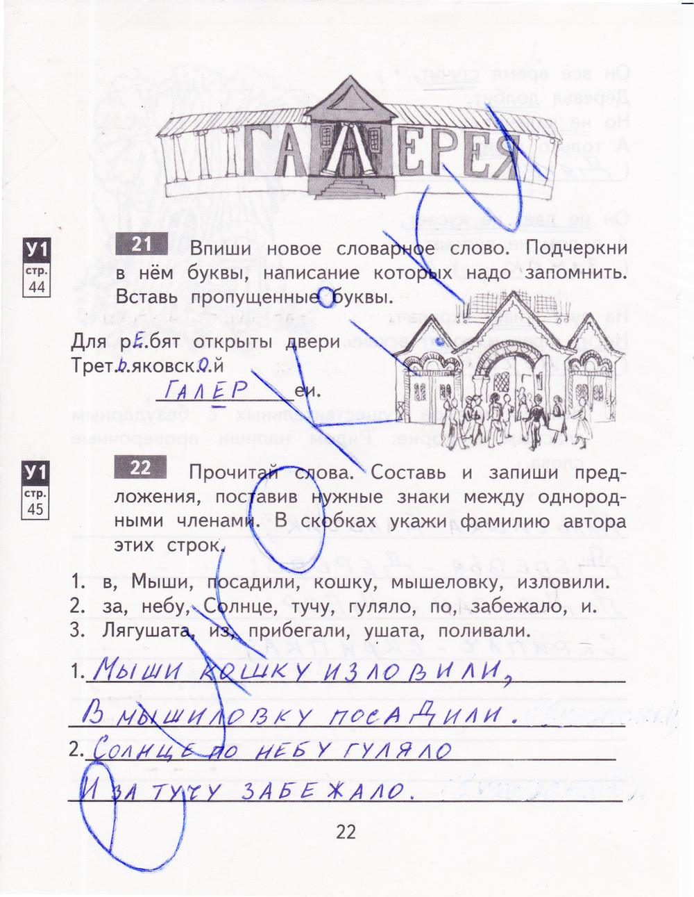 Гдз русский язык 4 класс байкова (тетрадь для самостоятельных.