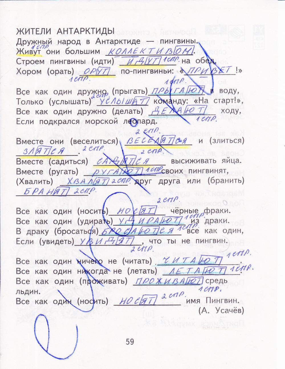 русский язык 4 класс страница 43