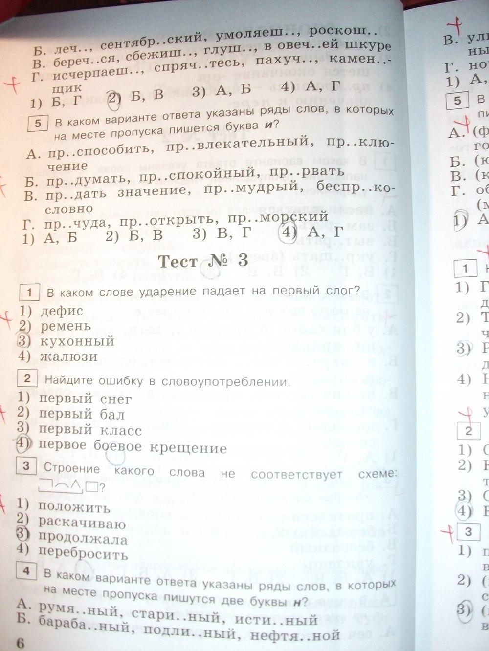 по 6 класс гдз часть 2 по русскому богданова заданиям тестовым языку