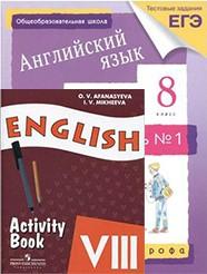 ГДЗ рабочая тетрадь по английскому языку 8 класс Афанасьева Михеева