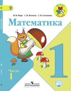 ГДЗ по математике 1 класс Моро
