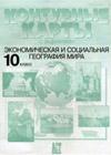 ГДЗ готовые контурные карты по географии 10 класс Кузнецов АСТ-ПРЕСС