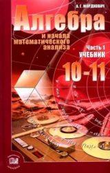 ГДЗ по алгебре 10-11 класс Мордкович учебник