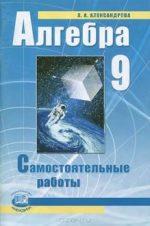 ГДЗ по алгебре 9 класс Александрова самостоятельные работы